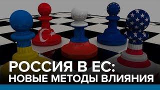 LIVE |Россия в ЕС: новые методы влияния| Радио Донбасс.Реалии