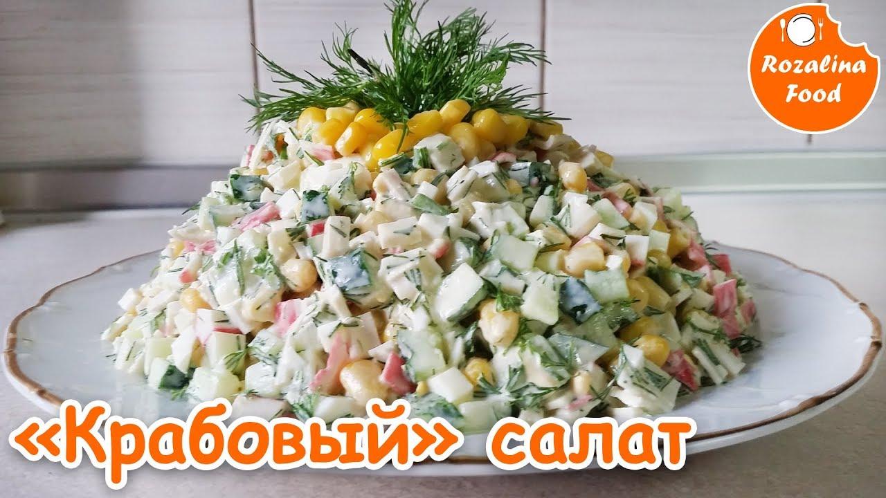 Крабовый салат! Салат с крабовыми палочками. Рецепт без риса. Розалина Фуд!