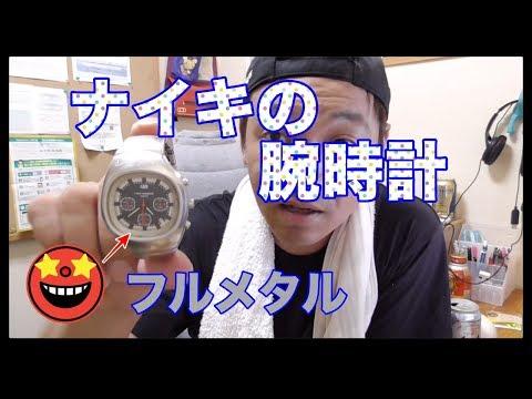【old NIKE】の【腕時計】紹介