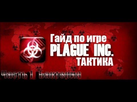 Plague Inc Играйте также
