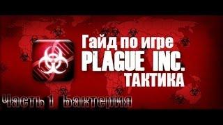 Гайд по игре Plague inc evolved тактика прохождения за бактерию