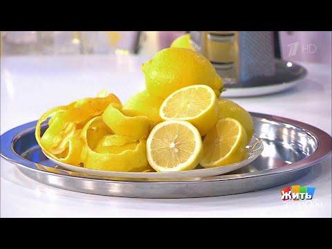 Жить здорово! Кожура лимона. (03.10.2017)