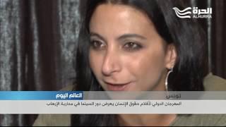 تونس: المهرجان الدولي لأفلام حقوق الإنسان يعرض دور السينما في محاربة الإرهاب