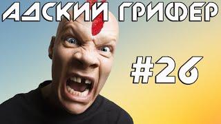 Шоу - АДСКИЙ ГРИФЕР! #26 (ГОРЯЩЕЕ ОЧКО БУЙНОГО ПЕТУХА / ОН ВЕРНУЛСЯ!)
