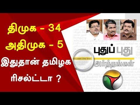 Puthu Puthu Arthangal: திமுக - 34 அதிமுக - 5, இதுதான் தமிழக ரிசல்ட்டா ? #DMK #ADMK #BJP | 19/03/2019
