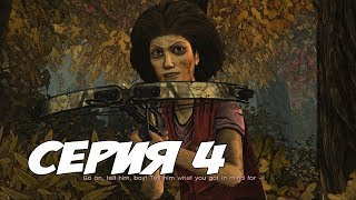 НАПАЛИ НА ЛАГЕРЬ! - УБИЛ БАНДИТКУ - The Walking Dead Episode 2 - Прохождение #4