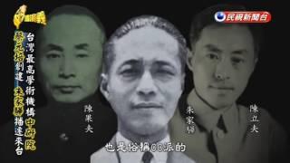 2016/06/05 (民視新聞台) 台灣演義:中研院長史