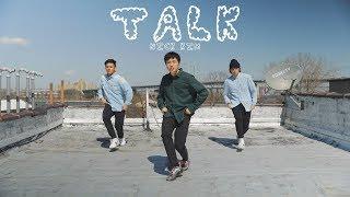Talk- Khalid   Nick Kim Choreography