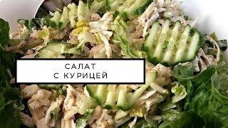Салат с курицей «Гвоздь программы»