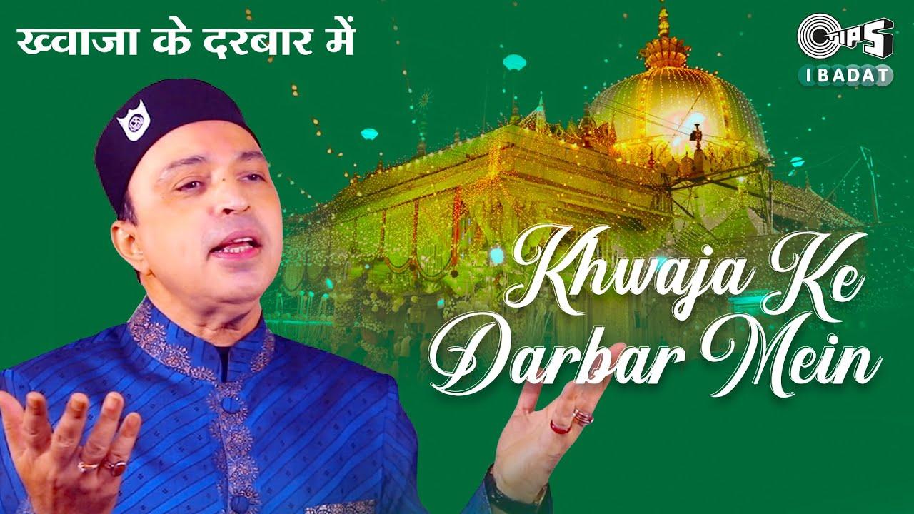 Khwaja Ke Darbar Mein | Altaf Raja | New Hindi Devotional Song | Tips Ibadat | Qawali 2021