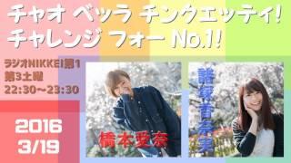 MC:橋本愛奈、諸塚香奈実 曲カット 第8回分は公開をブロックされてしまうため外部サイトに置いてあります (dailymotion) http://dai.ly/x3tendc.