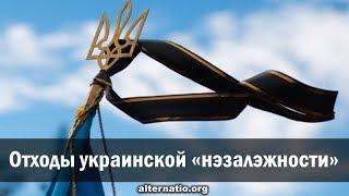 Андрей Ваджра. Отходы украинской «нэзалэжности» 23.12.2018. (№ 45)