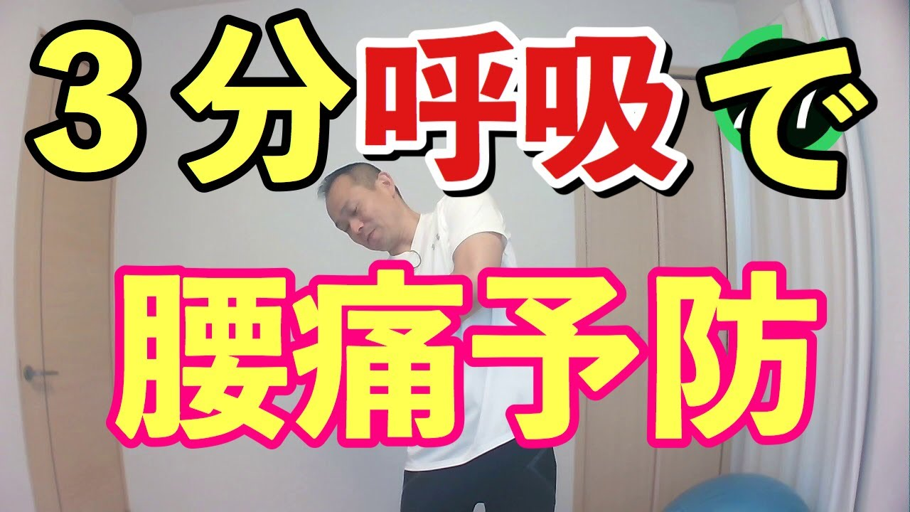 【プロ直伝!】呼吸らくらく腰痛予防 脇すっきり気持ちもスッキリ3分間!辛いだけがエクササイズじゃない