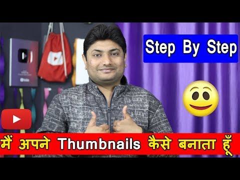 How I Make My Thumbnails | Create Professional Thumbnails For Youtube Videos