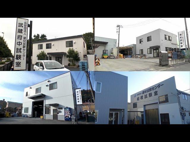 工事材料試験所の概要【ダイジェスト】サムネイル