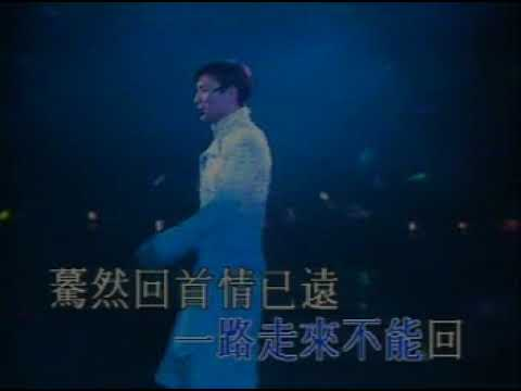 Andy Lau in Concert 1996 Karaoke Disc 1