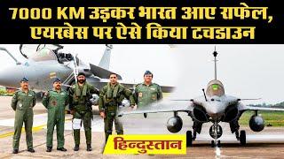 Rafale Fighter Jets: 7000 KM उड़कर भारत आए राफेल, एयरबेस पर ऐसे किया टचडाउन; देखें VIDEO