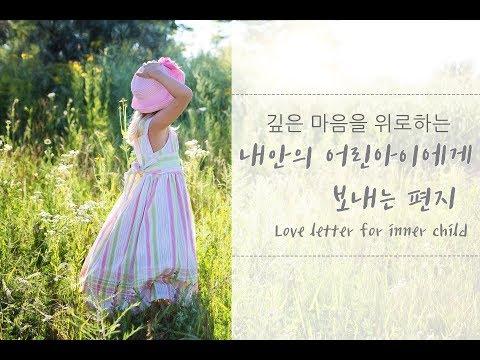 내안의 어린아이에게 보내는 편지 ㅣ  상처받