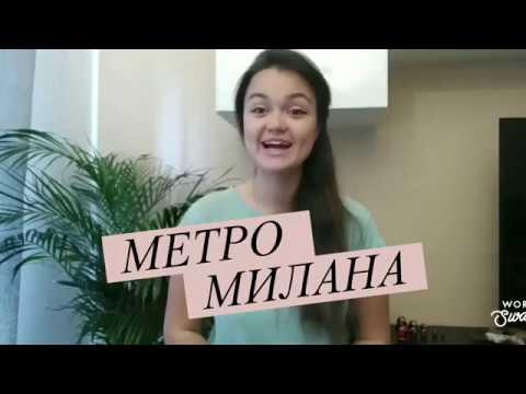 Как купить билет на метро в милане