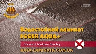 Водостойкий ламинат EGGER Aqua+(, 2014-12-26T22:19:30.000Z)