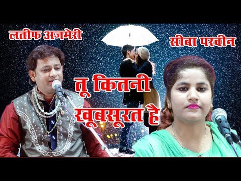 लड़की पटाना हो तो ये ग़ज़ल सुना दो   /Humko Tumse Pyar ho Gya /Qawwal Latif Azmeri Kanpuri