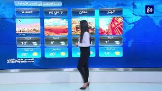 النشرة الجوية الأردنية من رؤيا 27-2-2018