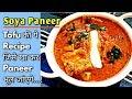 Tofu की ये Recipe जिसे खा कर Paneer भूल जाएंगे। Soya Paneer Butter Masala Recipe -monikazz kitchen