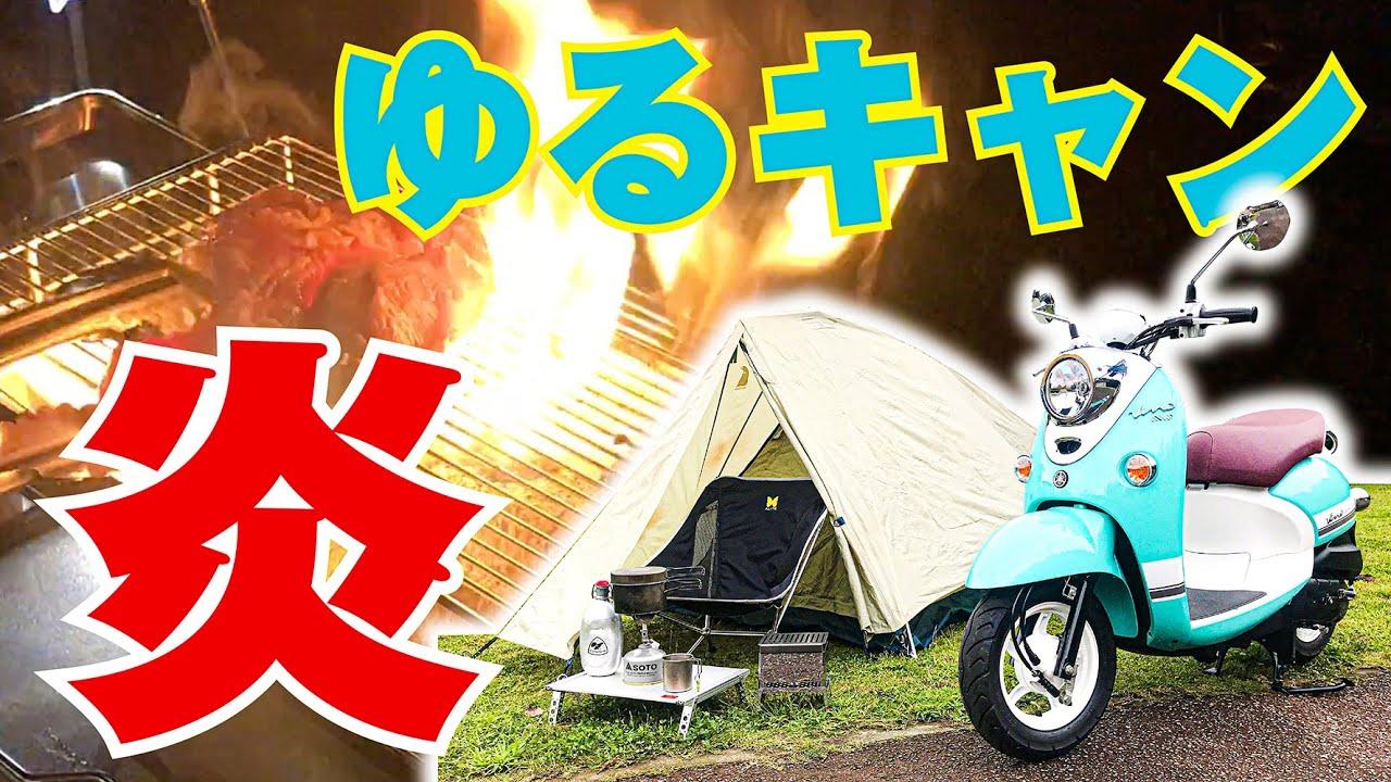 焚火と串焼きとスモーク料理!そしてゆるキャン△