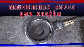 видео Сварочные материалы для газовой сварки
