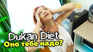 Диета по Дюкану ОПАСНА!!! Почему нельзя сидеть на Dukan Diet?