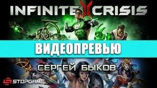 Превью игры Infinite Crisis