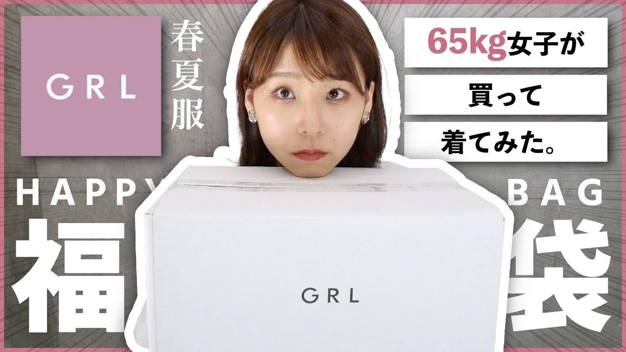 【GRL】2000円福袋って良いの?失敗したものも全部着る!【グレイル】