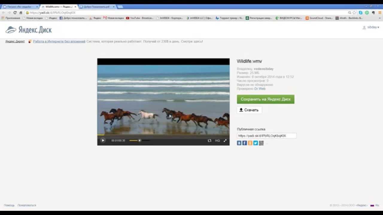 Скачать как видео с интернета на яндекс диск
