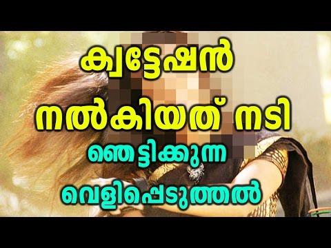 Actress Abduction; Bhagyalakshmi Reveals The Involvement Of An Actress | Filmibeat Malayalam