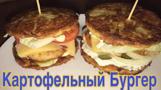 Дерун бургер-Готовим Картофельный Бургер
