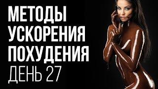 День № 27. Дополнительные способы похудения при диете на Energy Diet