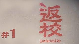 阿津 恐怖遊戲 返校 Detention #1 睡到不省人事 thumbnail