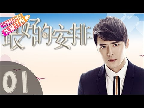 《最好的安排》01——颖儿、付辛博、王耀庆联袂主演