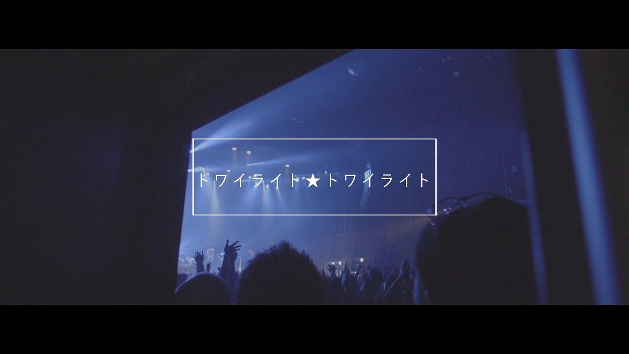 スガ シカオ「トワイライト★トワイライト」Music Video (Full Ver.)