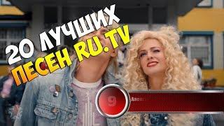 20 лучших песен RU TV Музыкальный хит парад Супер 20 от 20 января 2018