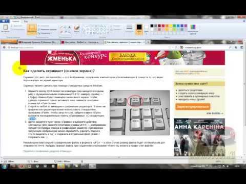 Как сделать скриншот (снимок экрана)? - YouTube