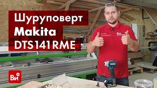 дрель/шуруповерт Makita DTW251RFE3
