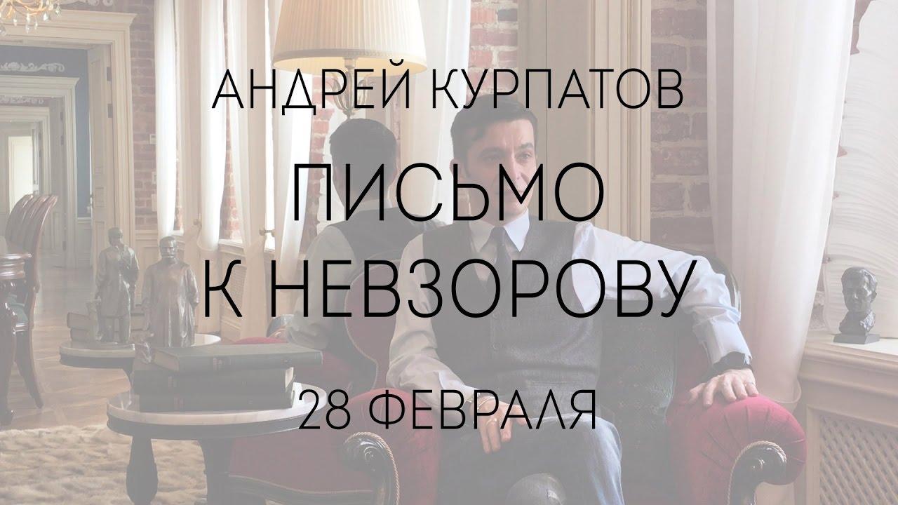 Письмо к Невзорову
