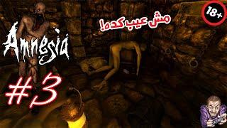 ايه اللي بيحصل في السجن؟! ???? | للكبار فقط ????  | Amnesia Playthrough #3