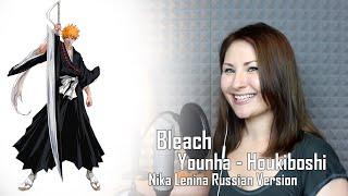 Bleach Houkiboshi Nika Lenina Russian Version