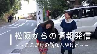 本居神社の前、本居宣長記念館から徒歩1分で、のぼりがたくさん立って...