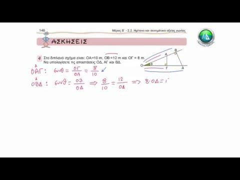 Β γυμνασίου τριγωνομετρία - άσκηση σχολικού βιβλίου.