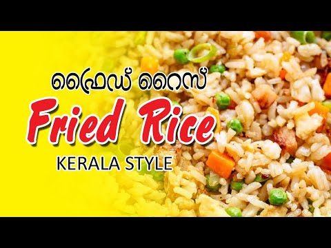 Fried rice cooking homely made in kerala style malayalam fried rice cooking homely made in kerala style malayalam ccuart Image collections