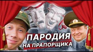 Пародия на Шматко | Лучшие моменты сериала Солдаты