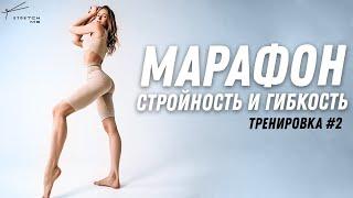 Комплекс упражнений для стройности и гибкости всего тела